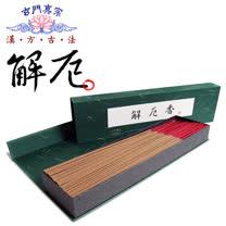 玄門香堂《 解厄香》純漢方中藥精製立香(一尺三)--半斤裝