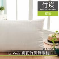 La Veda 緹花竹炭舒眠枕