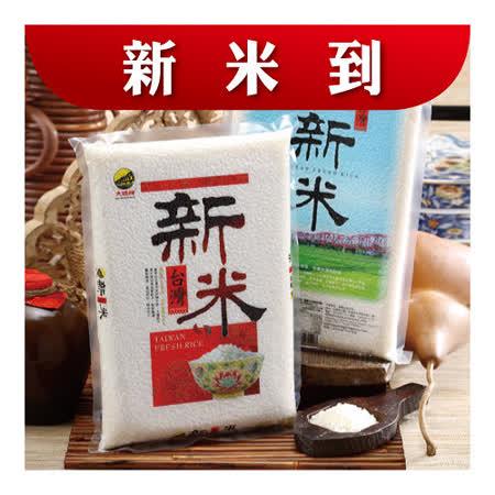 大橋新米(1.8Kg)