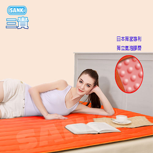 ~SANKI三貴~ SANKI獨立氣泡發熱舒適保暖墊 雙人140~200  暖橙1入