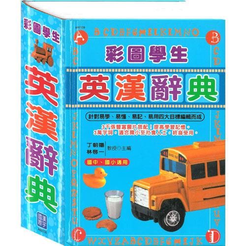 ~漢宇~彩圖學生英漢辭典 彩色精裝書640頁