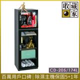 收藏家精品珍藏全能型電子防潮箱 CD-205