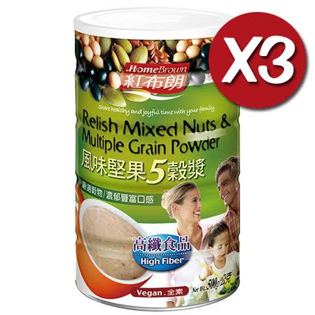 《紅布朗》風味堅果5穀漿(500g/罐)X3