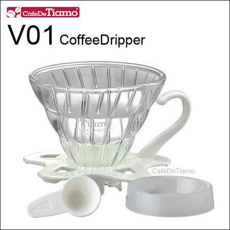 Tiamo V01 玻璃濾杯組-螺旋紋 (白色) 附量匙.滴水盤 1-2杯份 HG5356W