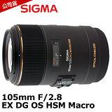SIGMA 105mm F2.8 EX DG OS HSM Macro 大光圈微距鏡(恆伸公司貨)