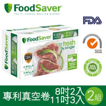 FoodSaver-真空卷5入裝(8吋2卷,11吋3卷)(2組/10入)