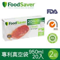 FoodSaver真空袋20入裝(950ml) (2組/40入)
