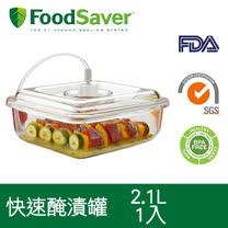FoodSaver-快速入味醃漬罐T020-0050-05P(2.1L)