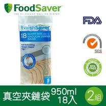 FoodSaver-真空夾鍊袋18入裝(950ml)(2組/36入)