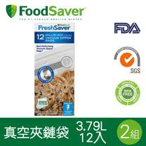 FoodSaver-真空夾鍊袋12入裝(3.79L)(2組/24入)