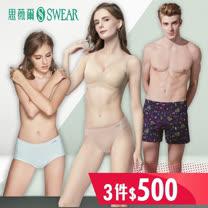 【思薇爾】蕾絲/純棉小褲★任選3件500