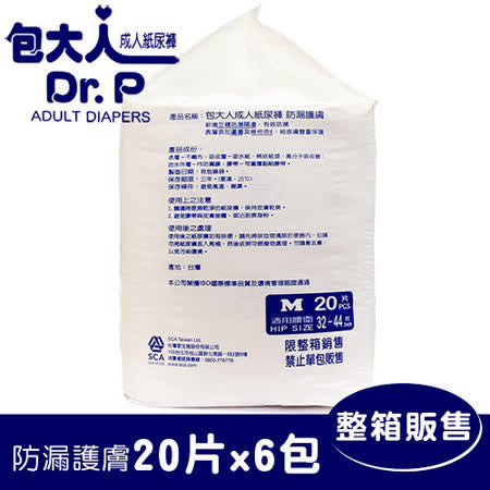 【包大人】防漏護膚 成人紙尿褲 M (20片x6包/箱) 特級乾爽升級版