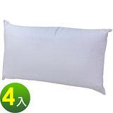 【蒙娜麗莎】寬70x長42x高20/cm(扎實中高型枕)美式暢銷棉枕-枕心-4入組