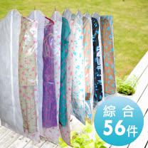 長加短《拉鏈式》衣物防塵套16包(56件)
