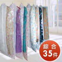長加短《拉鏈式》衣物防塵套10包(35件)