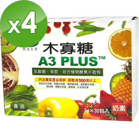 【BuDer® 標達】A3PLUS木寡糖(3g *30包裝入)4入組