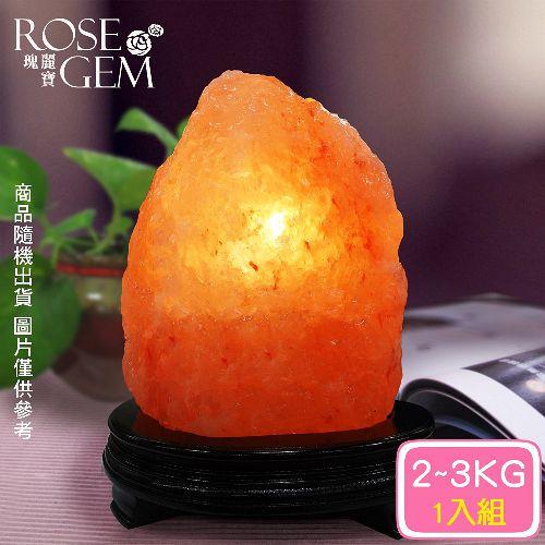 ~瑰麗寶~ 玫瑰寶石鹽晶燈2~3kg 1入