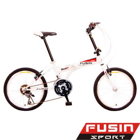 【FUSIN】F104 20吋24速變速小摺(六色任選)(D.I.Y調整)