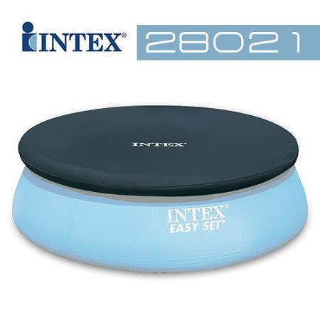 【INTEX】10尺泳池罩 (28021)