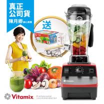 美國Vita-Mix TNC5200 全營養調理機(精進型)-紅色-公司貨~送德國EMSA保鮮盒5件組與專用工具等12禮