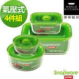 【Snapware 康寧密扣】Eco One Touch 氣壓式玻璃保鮮盒4件組(401)