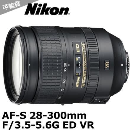 Nikon AF-S 28-300mm f/3.5-5.6G ED VR (平輸)~送抗UV鏡77mm+專屬拭鏡筆