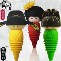 官帽酒瓶塞 (唐朝三款)