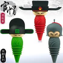 官帽酒瓶塞 (宋朝三款)