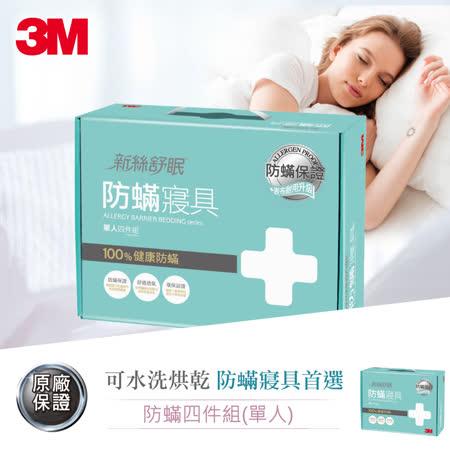 【3M】新絲舒眠 防蹣寢具單人四件組