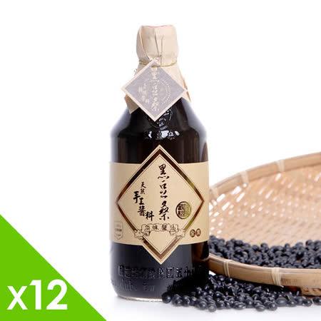 【黑豆桑】天然純釀原味醬油(12瓶)