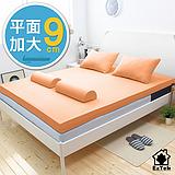 [輕鬆睡-EzTek]全平面竹炭感溫釋壓記憶床墊{加大9cm}繽紛多彩2色
