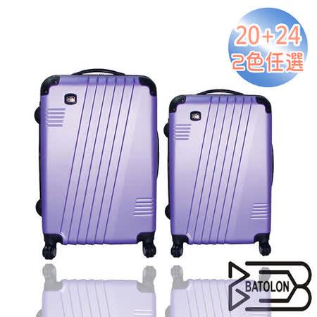 【BATOLON寶龍】20+24吋 時尚斜線條加大ABS輕硬殼箱/旅行箱/拉桿箱