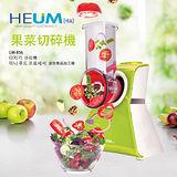 HEUM生菜沙拉調理機LM-856