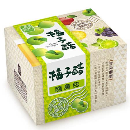 醋桶子-果醋隨身包-梅子醋(10包/盒)