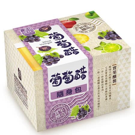 醋桶子-果醋隨身包-葡萄醋(8包/盒)