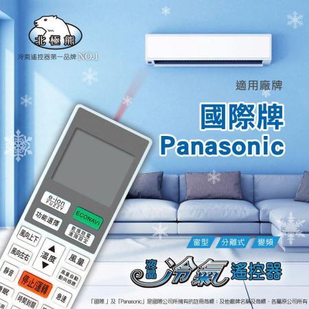 國際系列冷氣遙控器(變頻)-NP-8026