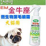 TAURUS金牛座《EM犬貓用微生物除臭噴霧》250ml