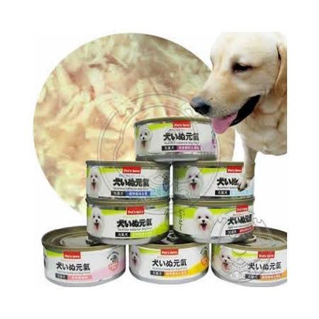 PetsLove》元氣犬美味雞肉罐頭(80g*72罐)