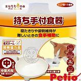 【 培菓平價寵物網 】日本PETIO‧老犬介護餵食輔助碗PT-W22457 (中) 附輔助手把