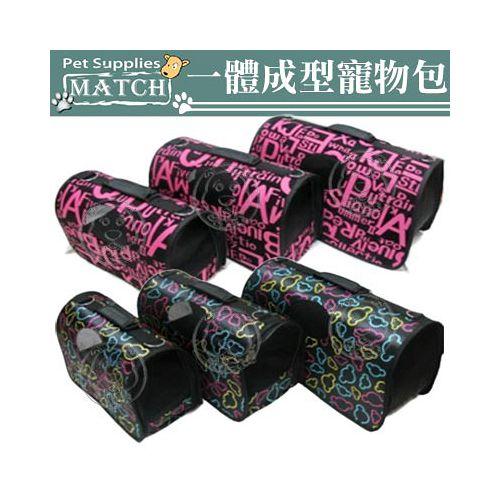 Match~一體成形寵物包~M號  42~20~25  特殊 方便收納