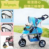 IBIYAYA 依比呀呀《粉樣甜心三輪車》點點風格超可愛 (藍/粉)