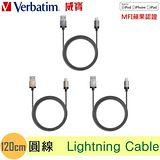 Verbatim威寶 Apple Lightning 8pins 傳輸線/充電線-圓線120CM (3色)