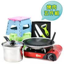 K1-111V烤肉超值五件組 攜帶式卡式爐+超級燒烤盤(K1BQ-007)+陶瓷刀+單柄便利鍋+折疊椅