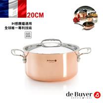 法國【de Buyer】畢耶鍋具『契合銅鍋頂級系列』雙耳燉鍋20cm (含蓋)