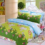 【情定巴黎-馬達加斯加】雙人精梳棉四件式兩用被床包組