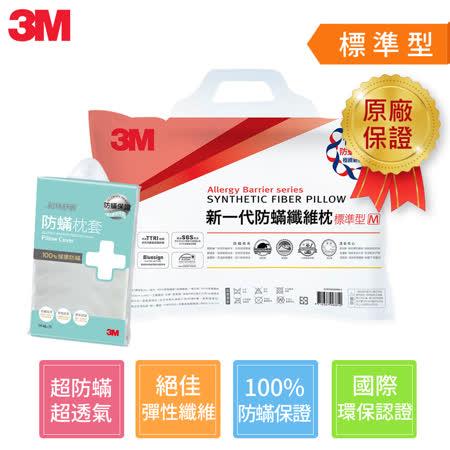 3M 新一代防蹣纖維枕-標準型+防蹣枕頭套