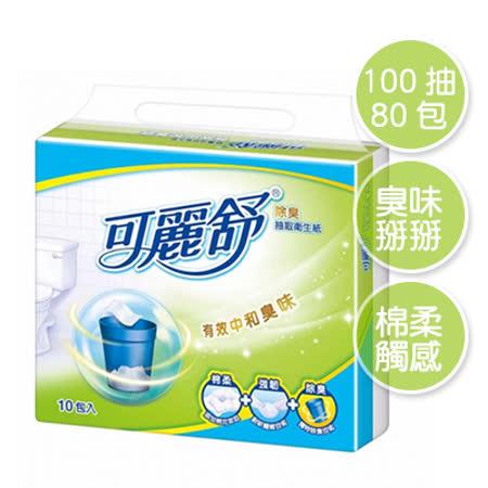 【可麗舒】除臭抽取衛生紙100抽(10包x8串/箱)