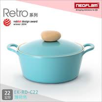 韓國NEOFLAM Retro系列 22cm陶瓷不沾湯鍋+陶瓷塗層鍋蓋(EK-RD-C22)