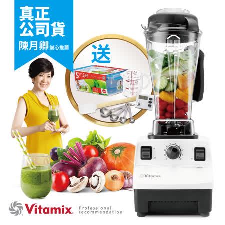 美國Vita-Mix TNC5200 全營養調理機(精進型)白色-公司貨~送德國EMSA保鮮盒5件組與專用工具等12禮