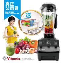 美國Vita-Mix TNC5200 全營養調理機(精進型)-黑色-公司貨~送德國EMSA保鮮盒5件組與專用工具等12禮